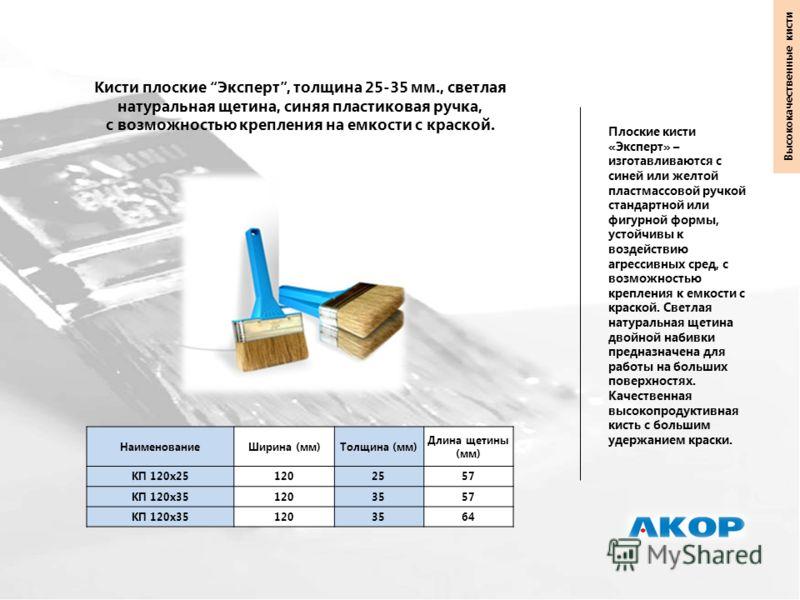 Кисти плоские Эксперт, толщина 25-35 мм., светлая натуральная щетина, синяя пластиковая ручка, с возможностью крепления на емкости с краской. Плоские кисти «Эксперт» – изготавливаются с синей или желтой пластмассовой ручкой стандартной или фигурной ф