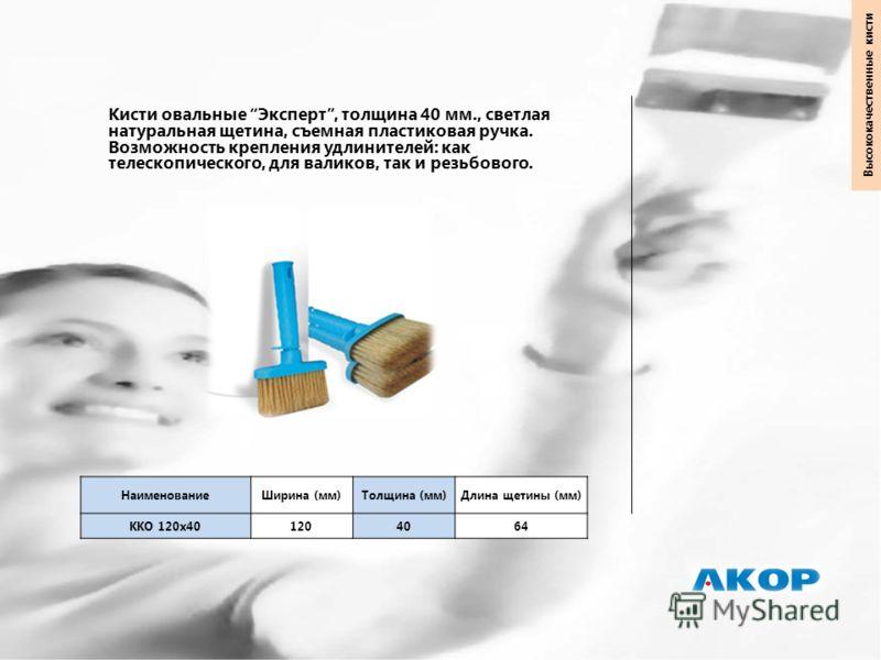 Кисти овальные Эксперт, толщина 40 мм., светлая натуральная щетина, съемная пластиковая ручка. Возможность крепления удлинителей: как телескопического, для валиков, так и резьбового. НаименованиеШирина (мм)Толщина (мм)Длина щетины (мм) ККО 120х401204