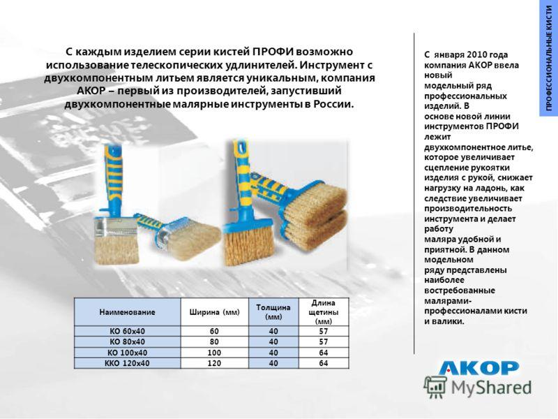 С каждым изделием серии кистей ПРОФИ возможно использование телескопических удлинителей. Инструмент с двухкомпонентным литьем является уникальным, компания АКОР – первый из производителей, запустивший двухкомпонентные малярные инструменты в России. С