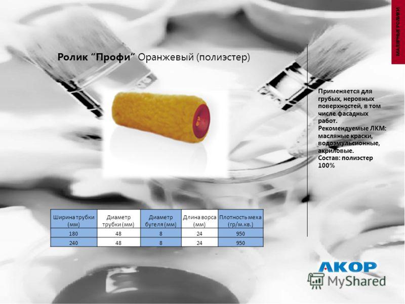 Ролик Профи Оранжевый (полиэстер) Применяется для грубых, неровных поверхностей, в том числе фасадных работ. Рекомендуемые ЛКМ: масляные краски, водоэмульсионные, акриловые. Состав: полиэстер 100% Ширина трубки (мм) Диаметр трубки (мм) Диаметр бугеля