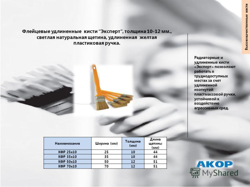 Флейцевые удлиненные кисти Эксперт, толщина 10-12 мм., светлая натуральная щетина, удлиненная желтая пластиковая ручка. Радиаторные и удлиненные кисти «Эксперт» позволяют работать в труднодоступных местах за счет удлиненной изогнутой пластмассовой ру