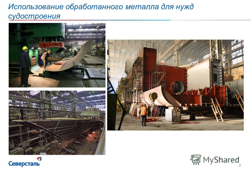 9 Использование обработанного металла для нужд судостроения