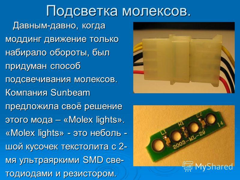 Светодиоды вставьте в Светодиоды вставьте в отверстия, провода отрежьте по необходимой длине и подключите к питанию так: две ветви, в каждой 4 последовательно подключенных светика, т.е. левая и правая сторона, запитаны от 12 В через резисторы по 260