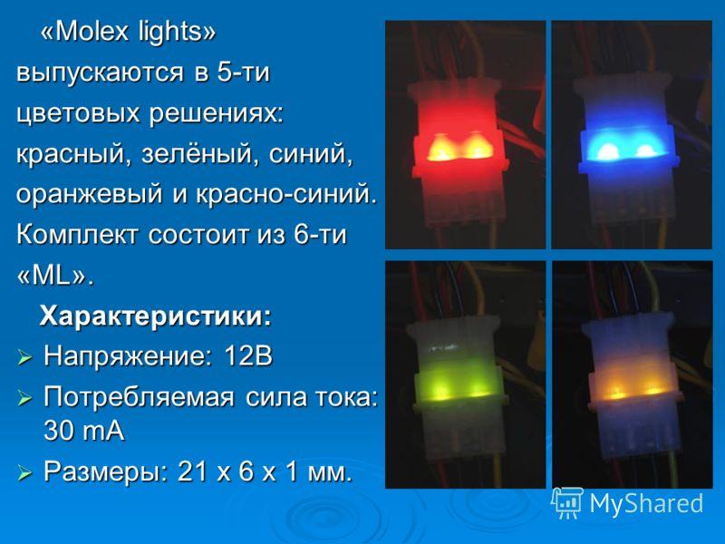 Подсветка молексов. Давным-давно, когда Давным-давно, когда моддинг движение только набирало обороты, был придуман способ подсвечивания молексов. Компания Sunbeam предложила своё решение этого мода – «Molex lights». «Molex lights» - это неболь - шой