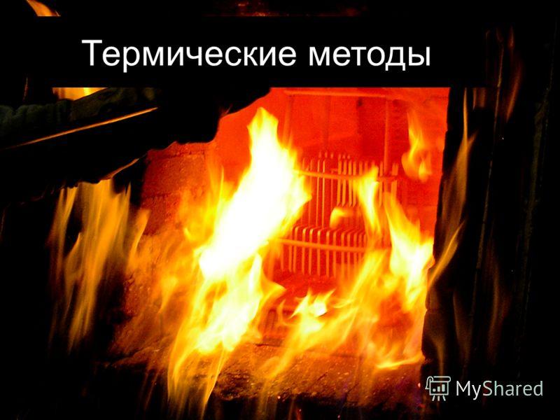 Термические методы