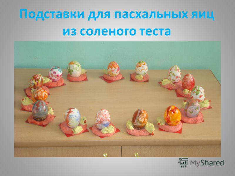 Подставки для пасхальных яиц из соленого теста
