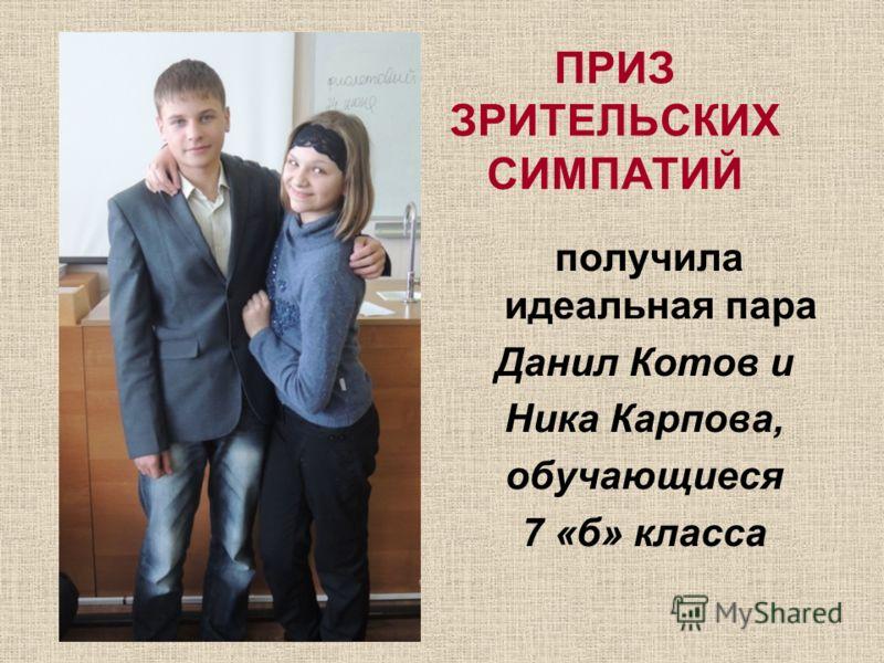 ПРИЗ ЗРИТЕЛЬСКИХ СИМПАТИЙ получила идеальная пара Данил Котов и Ника Карпова, обучающиеся 7 «б» класса