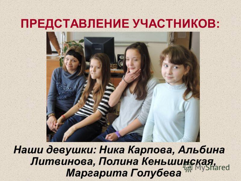 ПРЕДСТАВЛЕНИЕ УЧАСТНИКОВ: Наши девушки: Ника Карпова, Альбина Литвинова, Полина Кеньшинская, Маргарита Голубева