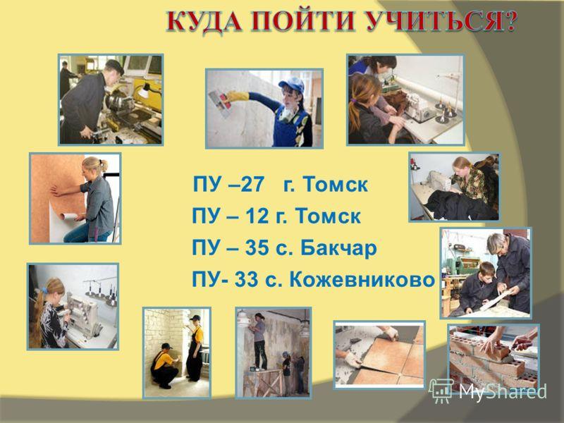 ПУ –27 г. Томск ПУ – 12 г. Томск ПУ – 35 с. Бакчар ПУ- 33 с. Кожевниково