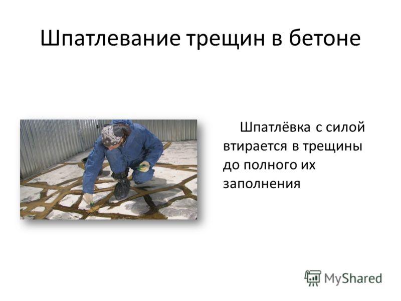 Шпатлевание трещин в бетоне Шпатлёвка с силой втирается в трещины до полного их заполнения