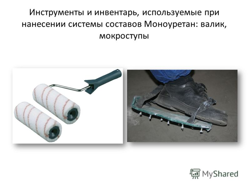 Инструменты и инвентарь, используемые при нанесении системы составов Моноуретан: валик, мокроступы