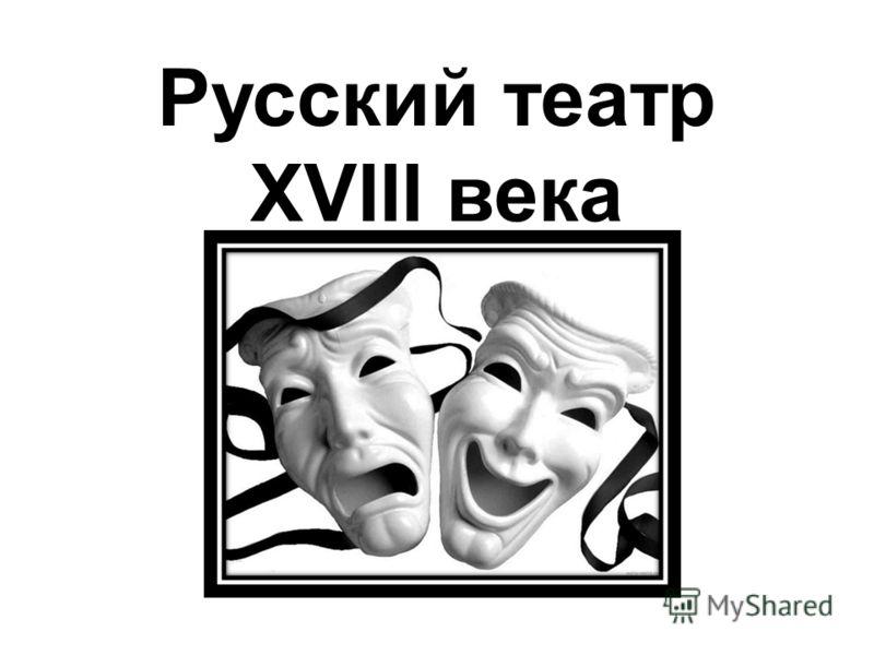 Русский театр XVIII века
