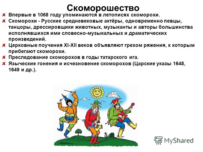 Презентация на тему Русский театр xviii века Общее понятие  5 Скоморошество