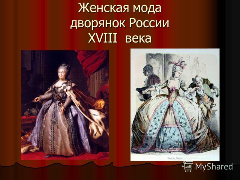 Женская мода дворянок России XVIII века