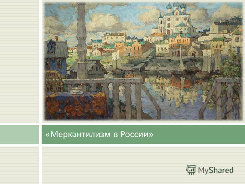 « Меркантилизм в России »