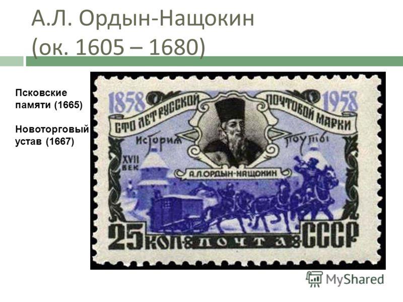 А. Л. Ордын - Нащокин ( ок. 1605 – 1680) Псковские памяти (1665) Новоторговый устав (1667)