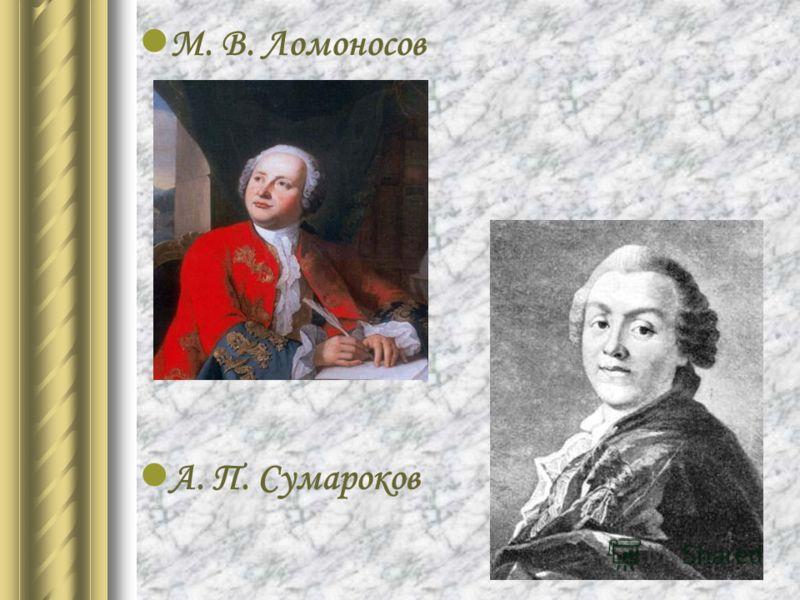 М. В. Ломоносов А. П. Сумароков