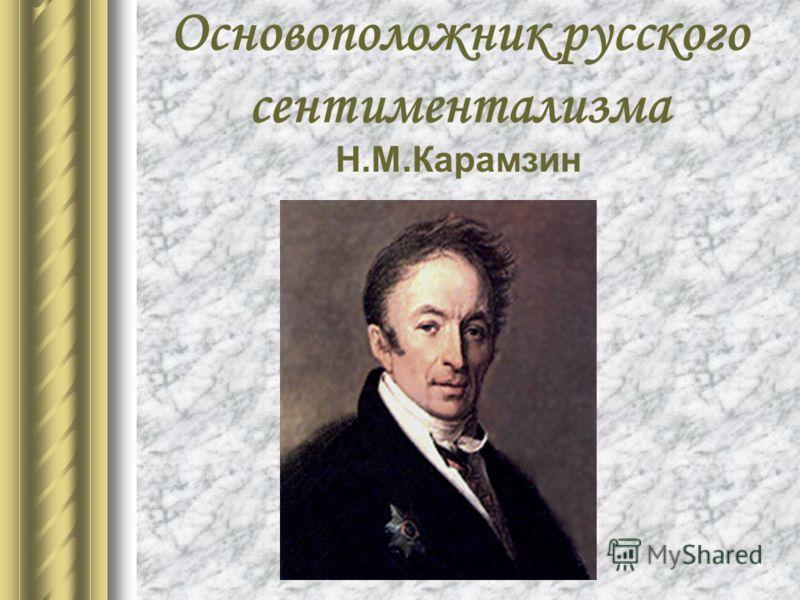 Основоположник русского сентиментализма Н.М.Карамзин