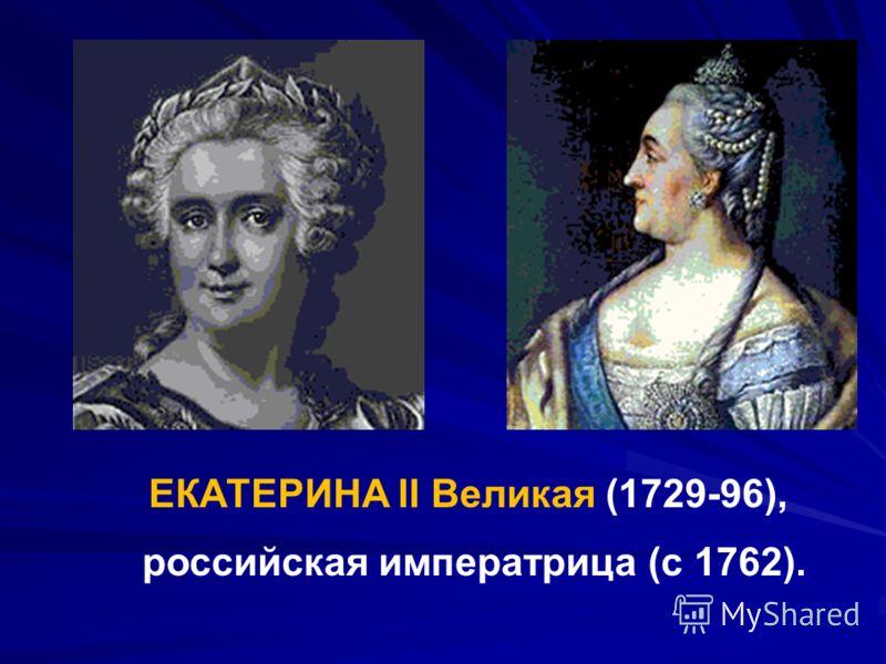 ЕКАТЕРИНА II Великая (1729-96), российская императрица (с 1762).