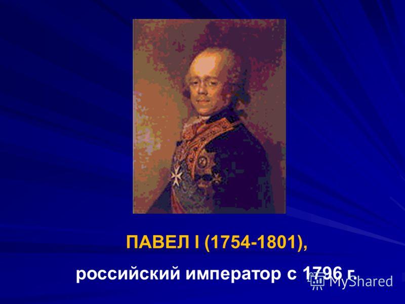 ПАВЕЛ I (1754-1801), российский император с 1796 г.