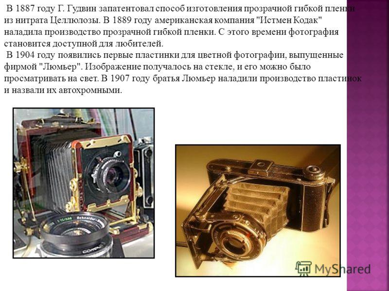В 1887 году Г. Гудвин запатентовал способ изготовления прозрачной гибкой пленки из нитрата Целлюлозы. В 1889 году американская компания