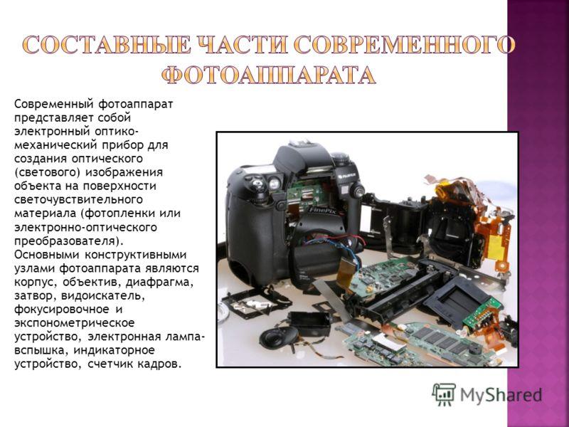 Современный фотоаппарат представляет собой электронный оптико- механический прибор для создания оптического (светового) изображения объекта на поверхности светочувствительного материала (фотопленки или электронно-оптического преобразователя). Основны