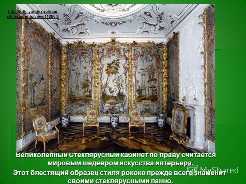 Великолепный Стеклярусный кабинет по праву считается мировым шедевром искусства интерьера. Этот блестящий образец стиля рококо прежде всего знаменит своими стеклярусными панно. Этот блестящий образец стиля рококо прежде всего знаменит своими стекляру