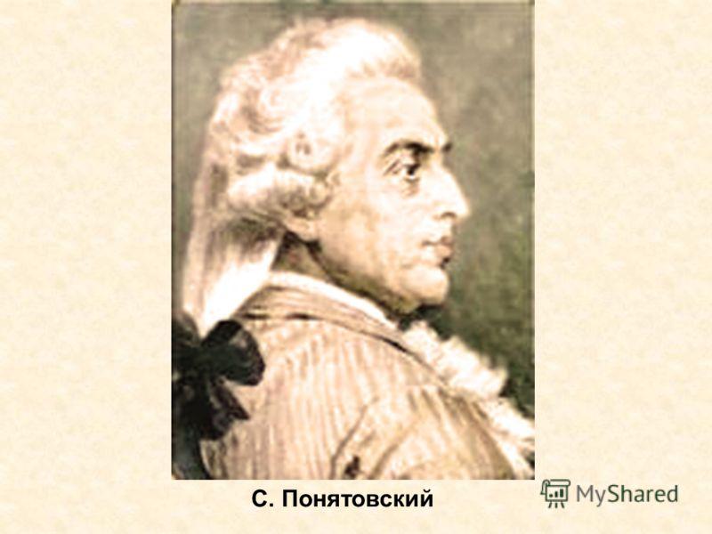 С. Понятовский