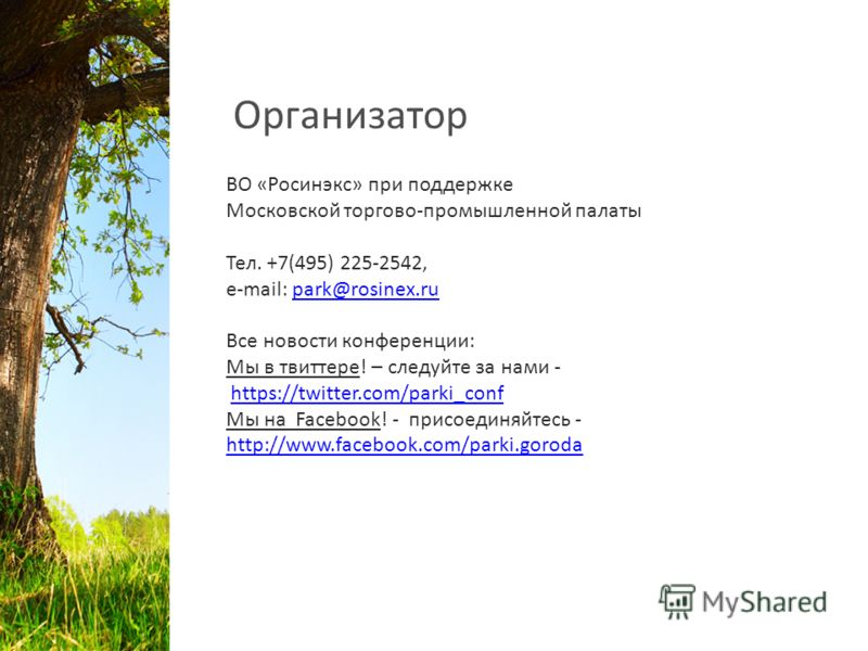 Организатор ВО «Росинэкс» при поддержке Московской торгово-промышленной палаты Тел. +7(495) 225-2542, e-mail: park@rosinex.rupark@rosinex.ru Все новости конференции: Мы в твиттере! – следуйте за нами - https://twitter.com/parki_confhttps://twitter.co
