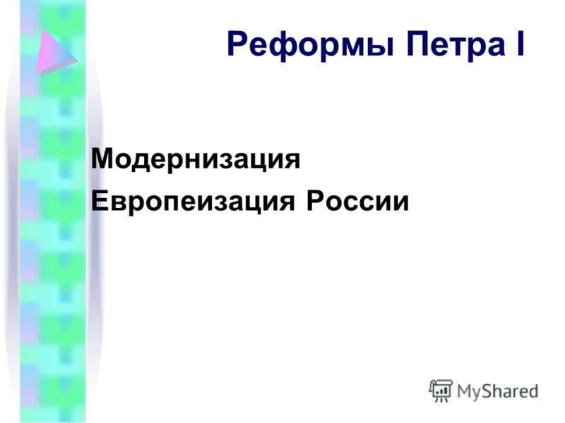 Реформы Петра I Модернизация Европеизация России