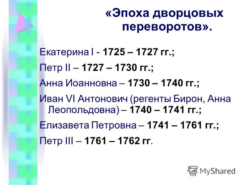 особенности правления екатерины 2 в эпоху дворцовых переворотов термобелье каждый
