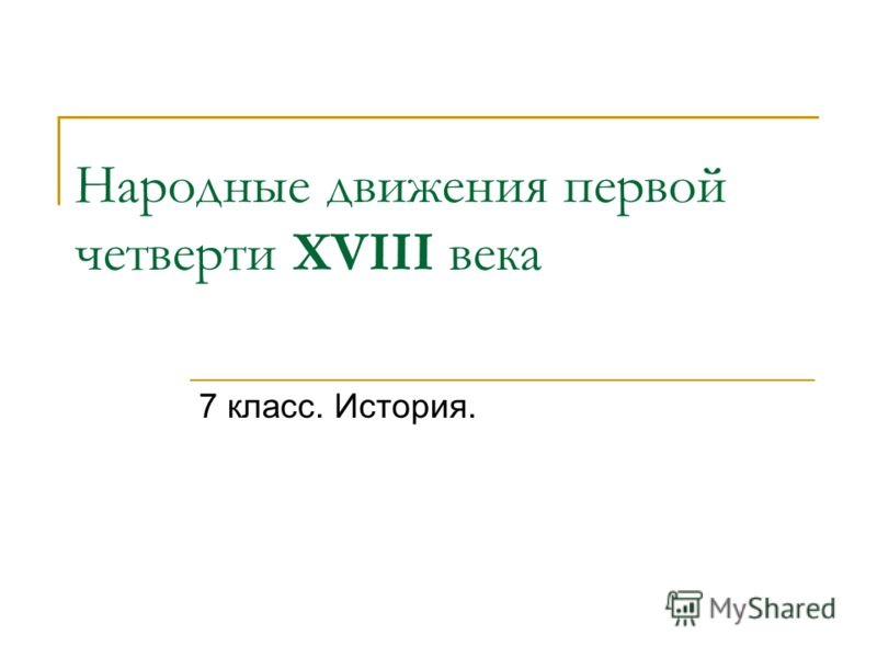 Народные движения первой четверти XVIII века 7 класс. История.