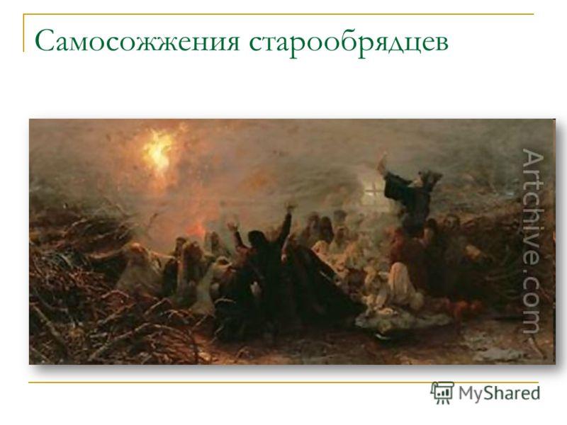 Самосожжения старообрядцев