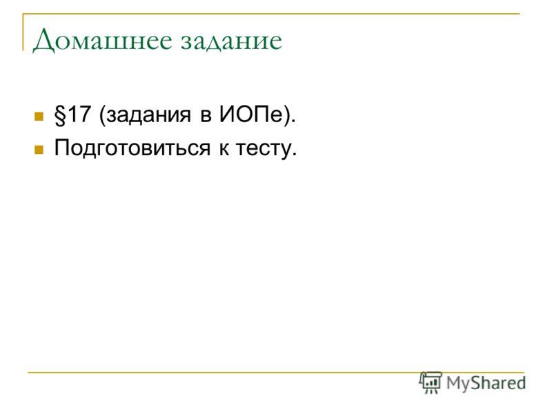 Домашнее задание §17 (задания в ИОПе). Подготовиться к тесту.