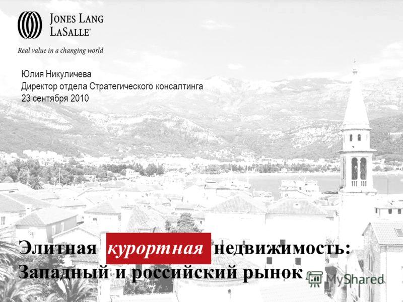 1 Элитная курортная недвижимость: Западный и российский рынок Юлия Никуличева Директор отдела Стратегического консалтинга 23 сентября 2010