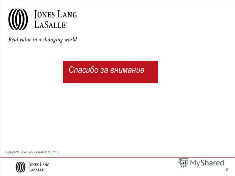 20 Спасибо за внимание Copyright © Jones Lang LaSalle IP, Inc. 2010