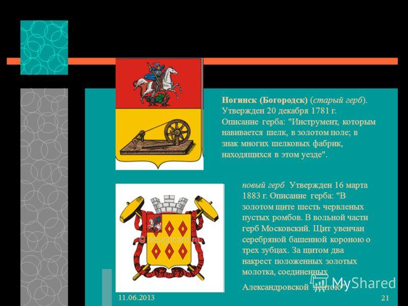 11.06.2013 21 Ногинск (Богородск) (старый герб). Утвержден 20 декабря 1781 г. Описание герба: