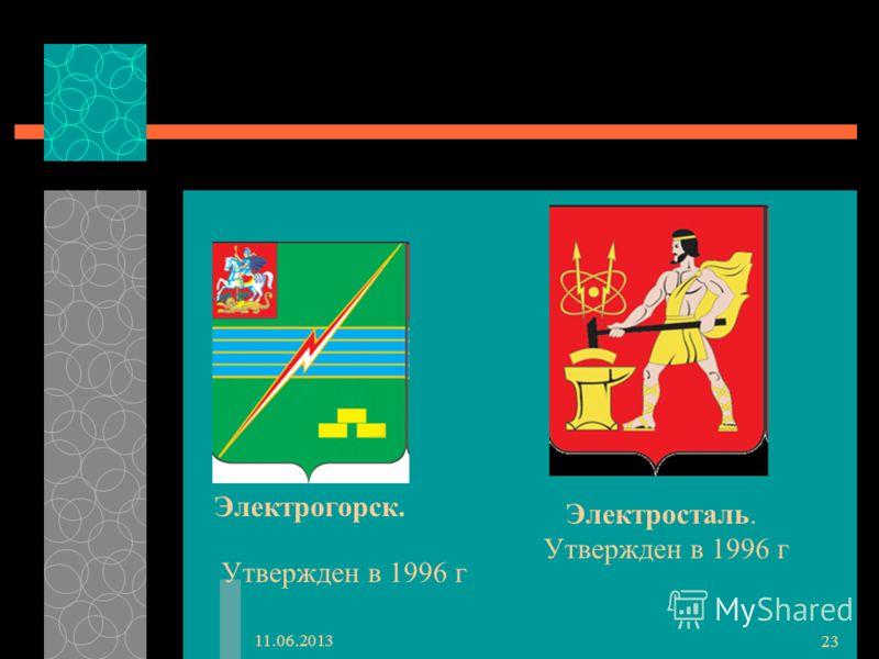 11.06.2013 23 Электросталь. Утвержден в 1996 г Электрогорск. Утвержден в 1996 г