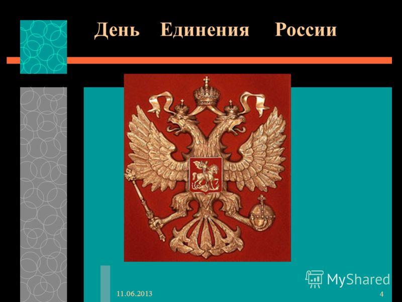 11.06.2013 4 День Единения России