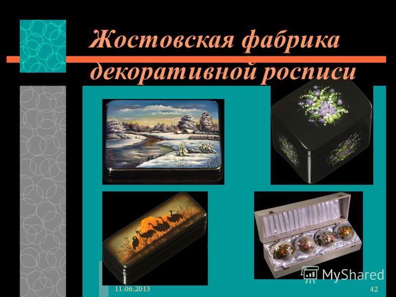 11.06.2013 42 Жостовская фабрика декоративной росписи
