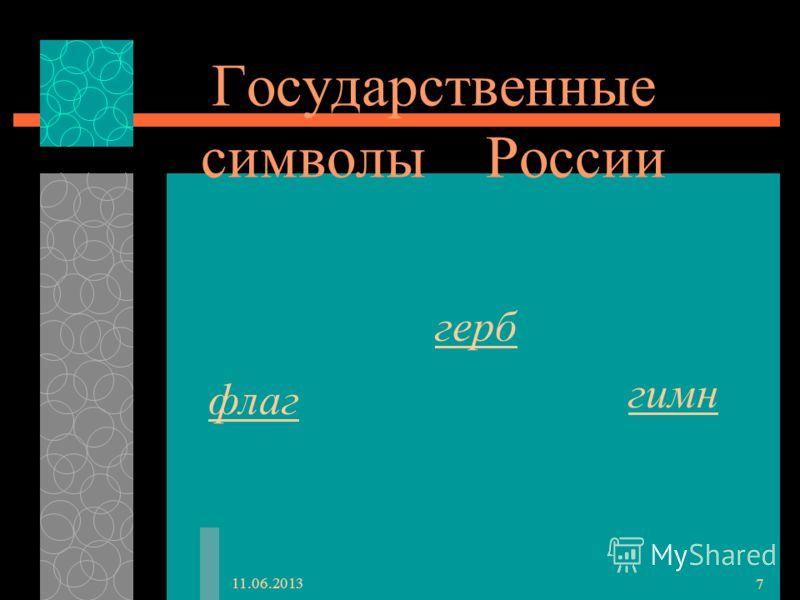 11.06.2013 7 Государственные символы России герб флаг гимн