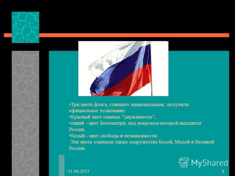 11.06.2013 8 Три цвета флага, ставшего национальным, получили официальное толкование. Красный цвет означал