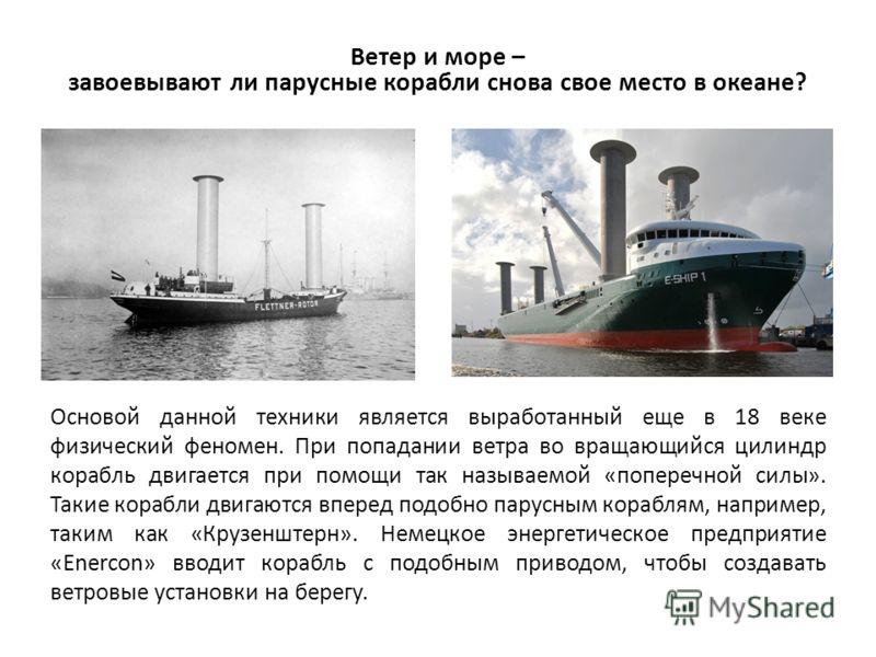Ветер и море – завоевывают ли парусные корабли снова свое место в океане? Основой данной техники является выработанный еще в 18 веке физический феномен. При попадании ветра во вращающийся цилиндр корабль двигается при помощи так называемой «поперечно