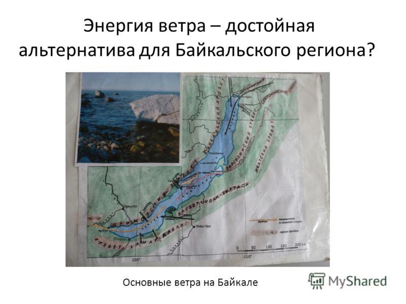Энергия ветра – достойная альтернатива для Байкальского региона? Основные ветра на Байкале