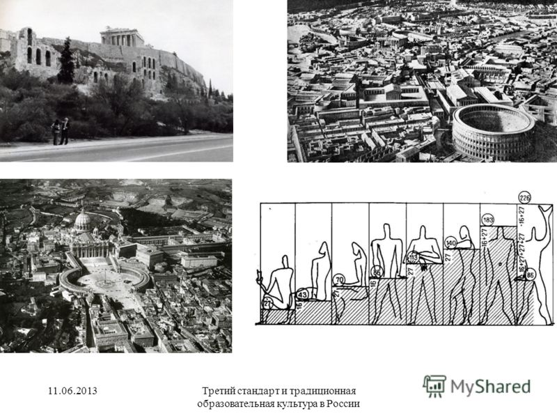 11.06.2013Третий стандарт и традиционная образовательная культура в России