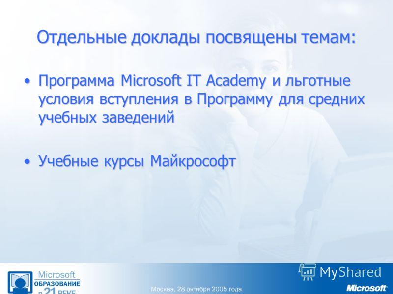 Отдельные доклады посвящены темам: Программа Microsoft IT Academy и льготные условия вступления в Программу для средних учебных заведенийПрограмма Microsoft IT Academy и льготные условия вступления в Программу для средних учебных заведений Учебные ку