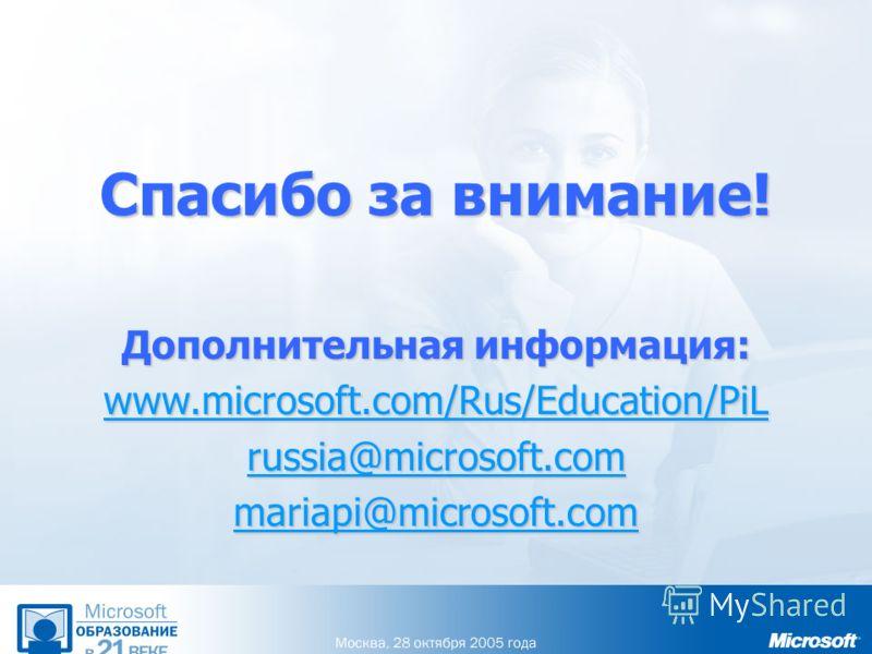 Спасибо за внимание! Дополнительная информация: www.microsoft.com/Rus/Education/PiL russia@microsoft.com mariapi@microsoft.com