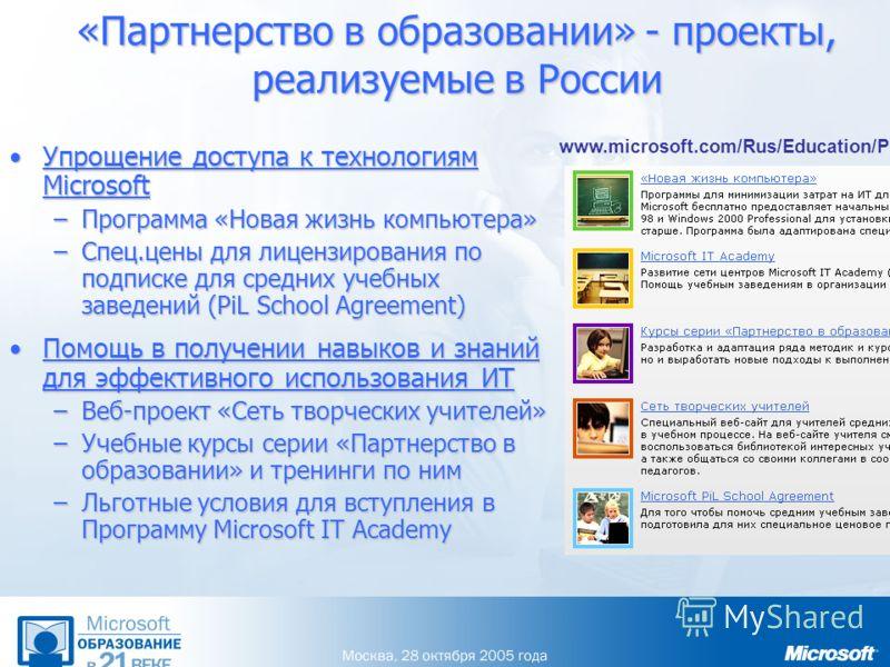 «Партнерство в образовании» - проекты, реализуемые в России Упрощение доступа к технологиям MicrosoftУпрощение доступа к технологиям Microsoft –Программа «Новая жизнь компьютера» –Спец.цены для лицензирования по подписке для средних учебных заведений