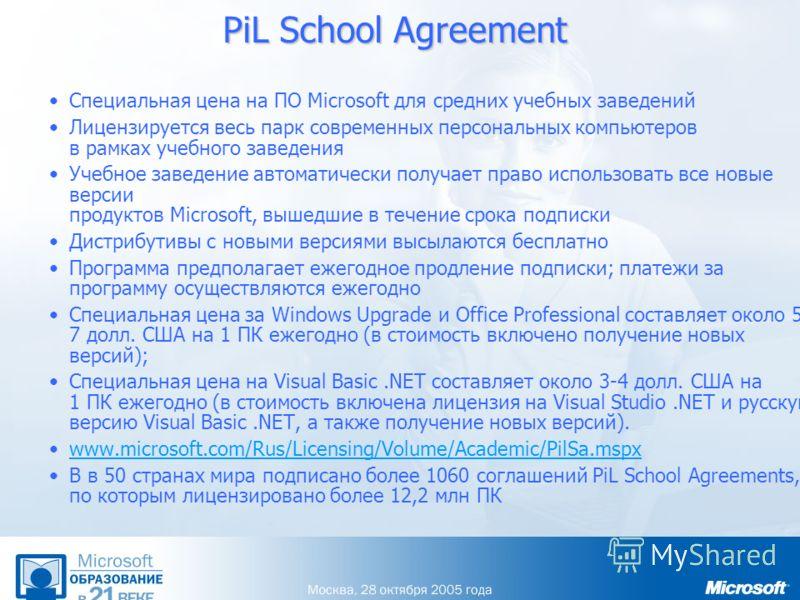 Специальная цена на ПО Microsoft для средних учебных заведений Лицензируется весь парк современных персональных компьютеров в рамках учебного заведения Учебное заведение автоматически получает право использовать все новые версии продуктов Microsoft,
