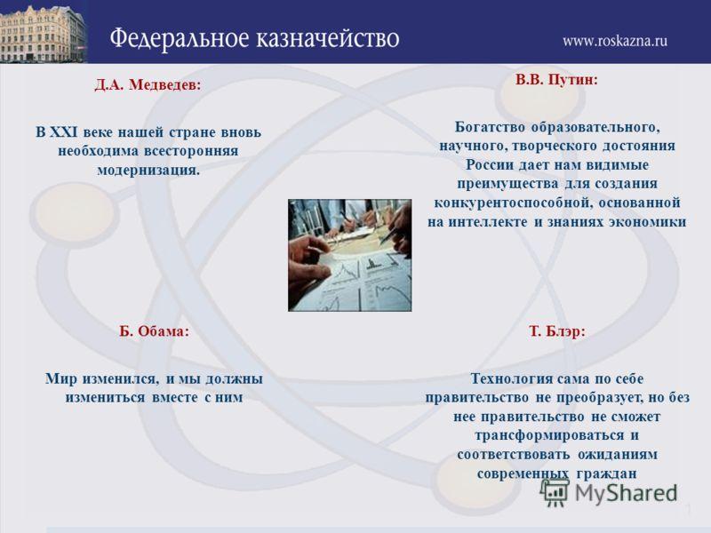 0 Опыт реформирования бухгалтерского учета в секторе государственного управления в Российской Федерации Р.Е. Артюхин